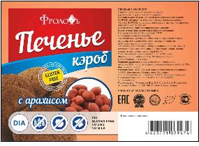 Печенье Кэроб с Арахисом 150 гр.