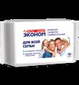 Эконом smart №70 Для ВСЕЙ СЕМЬИ влажные салфетки