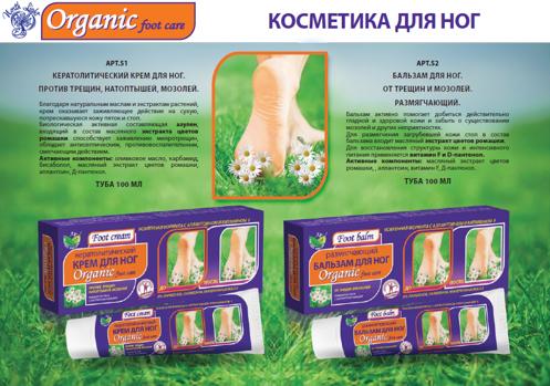 КЕРАТОЛИТИКИ. Крема для ухода за ступнями ног