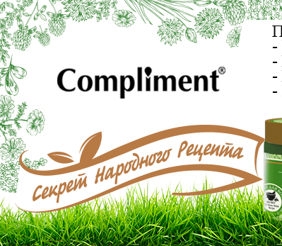 Compliment (ТИМЭКС)