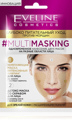 Eveline Маска Multimasking интенсивный лифтинг для лица + Маска-детокс со скрабом